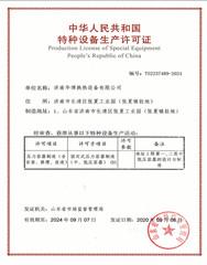 山东华博压力容器有限公司